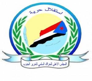 شعار مجلس الحراك الاعلى
