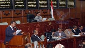 مجلس النواب اليمن
