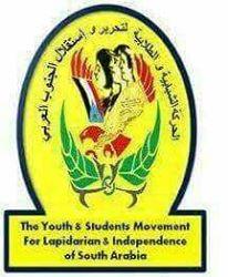 شعار الحركة الشبابية الطلابية