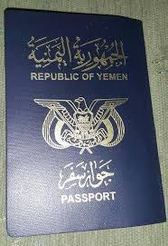 جواز سفر يمني
