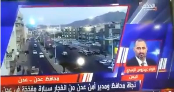 عيدروس بقناة العربية