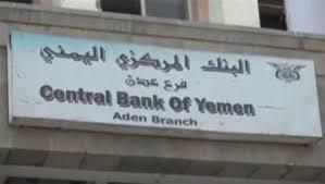 عدن البنك المركزي