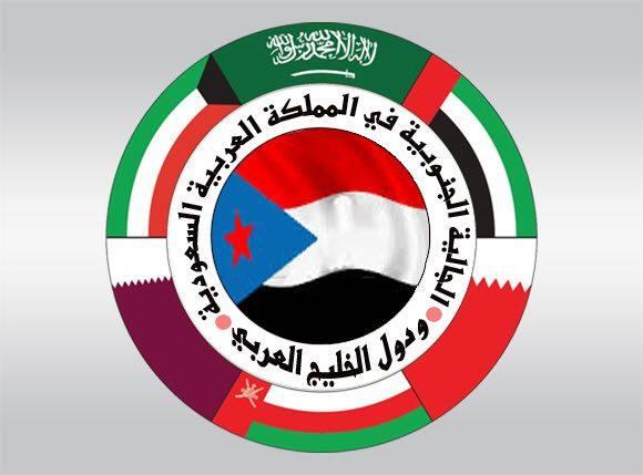 الجالية الجنوبية في دول الخليج