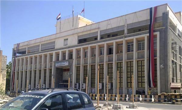 عدن البنك المركزي اليمن