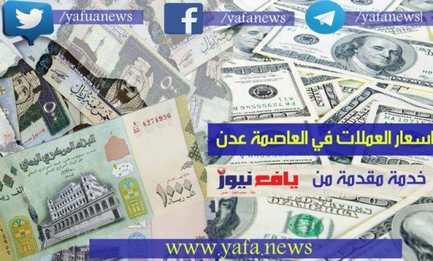 تعرف على سعر الريال اليمني مقابل العملات الاجنبية  مساء اليوم في العاصمة #عدن