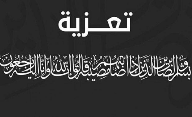 انتقالي لحج يعزي مدير الإدارة الإعلامية غازي العلوي بوفاة والده