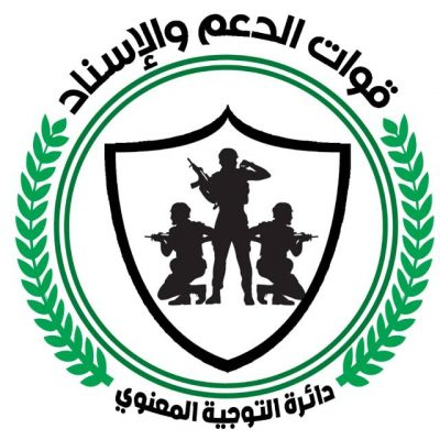قوات الدعم والاسناد تنعي استشهاد مدير أمن مودية وتؤكد أنها ستعمل على اجتثاث الإرهاب من أبين