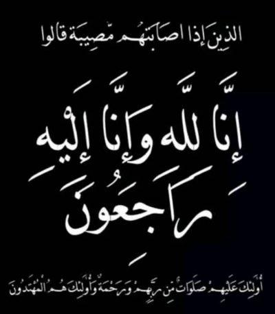 د.الخبجي يعزي أولاد الفقيد محمد راجح لبوزة